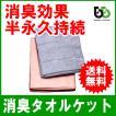 BREEZE BRONZE(ブリーズブロンズ) 急速分解消臭 消臭 タオルケット 今治タオル 日本製 『オリジナル』シリーズ