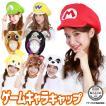 着ぐるみキャップ 帽子 被り物 ゲーム マリオ ポケモ...