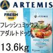 アーテミス フレッシュミックス アダルトドッグ [1才〜6才] 13.5kg 賞味期限2020.01.08+60gx4袋