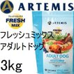 アーテミス アダルトドッグ [1才〜6才] 3kg+60g