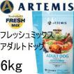 アーテミス アダルトドッグ [1才〜6才] 6kg 賞味期限2020.04.07+60gx3袋