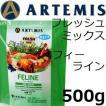 Artemis アーテミス フレッシュミックス フィーライン(全猫種用) 500g