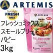 アーテミス スモールブリード パピー [離乳期〜12ヵ月] 3kg+60g