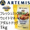 アーテミス ウェイトマネージメント アダルトドッグ [低カロリー型・体重コントロール用] 1kg