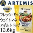 アーテミス ウェイトマネージメント アダルトドッグ [低カロリー型・体重コントロール用] 13.5kg 賞味期限2020.03.03+60gx4袋