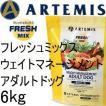 アーテミス ウェイトマネージメント アダルトドッグ [低カロリー型・体重コントロール用] 6kg+60gx2袋