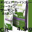 Artemis アーテミス オソピュアグレインフリー フィーライン サーモン&ガルバンゾー(全年齢猫用)4.5kg+60gx3袋