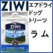 ZiwiPeak ジウィピーク グッドドッグ・トリーツ ラム 85g 賞味期限2020.06
