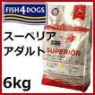 Fish4Dogs フィッシュ4ドッグ スーペリア アダルト 6kg 賞味期限2020.12.10+75gx2袋