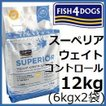 Fish4Dogs フィッシュ4ドッグ スーペリアウェイトコントロール 12kg(6kgx2袋) 賞味期限2020.04.30+75gx2袋+ムース100g