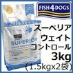 Fish4Dogs フィッシュ4ドッグ スーペリアウェイトコントロール 3kg(1.5kgx2袋) 賞味期限2020.02.13+75g