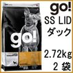 GO! ゴー SS LID ダック 2.72kgx2袋