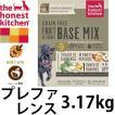 Honest Kitchen オネストキッチン プレファレンス  3.17kg 賞味期限2020.04.15