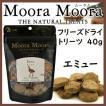 Moora Moora ムーラムーラ フリーズドライトリーツ エミュー 40g 賞味期限2020.09.23