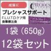 Preciousプレシャスサポート F.L.U.T.Dケア用食事療法食 12袋セット+アーテミスオソピュアサーモン85g