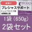 Preciousプレシャスサポート F.L.U.T.Dケア用食事療法食 2袋セット