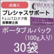 Preciousプレシャスサポート F.L.U.T.Dケア用食事療法食 ポータブルパック30袋(1袋当たり336円)