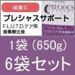 Preciousプレシャスサポート F.L.U.T.Dケア用食事療法食 6袋セット