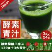 青汁 酵素 オリゴ糖 健康 フルーツ 139種の酵素 ダイエット ケール ゴーヤ 国産 オープン記念 セール ランキング1位  送料無料