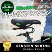 サドルサスペンション ショックアブソーバー 衝撃吸収 MTB 自転車 Rinsten Spring 自転車