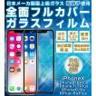 ガラスフィルム iphoneXS/Max 全面フルカバー 旭硝子 iphone X/8/7/6 最高級指紋防止油配合 3Dガラスフィルム