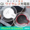 ワイヤレス充電器 iPhoneX/8/plus Qi 無線充電 Galaxy...