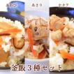 あわび アサリ ホタテ 釜飯の素 3種セット 大人気 かいや 釜飯の素シリーズ 詰め合わせ 山梨県
