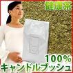キャンドルブッシュ茶(カッシアアラタ) 業務用1Kg ダイエットハーブティー 送料無料
