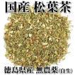 松葉茶 国産 無農薬 徳島県 50g 国産 松の葉茶 マツバ茶 赤松の葉茶 まつの葉茶 アカマツの葉茶 野生品 自生品 100% パインニードルティー 無添加 パイン茶