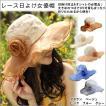 レディース 帽子 日よけ帽子 UVカット 女優帽 レース三段重ね メッシュ 大きめつば付き 夏必須 mz2355f