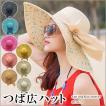 レディース 帽子 ハット つば広 夏 UV カット 紫外線 対策 麦わら 日よけ帽子 女優帽 リボン 大きい 広い つば mz2804