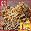 無添加生くるみ1kg(500g×2袋)お菓子職人も愛用の大人気 クルミ 胡桃