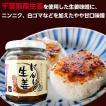 にんにく生姜味噌 140g 1本