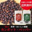 カンポット・ペッパー 生胡椒 30g + 赤胡椒 20g クリックポスト送料無料