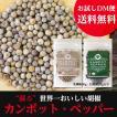 カンポット・ペッパー 生胡椒 30g + 白胡椒 20g クリックポスト 送料無料