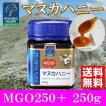 マヌカハニー MGO250+ 250g マヌカヘルス マヌカ蜂蜜 はちみつ 送料無料