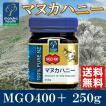 マヌカハニー MGO400+ 250g マヌカヘルス マヌカ蜂蜜 はちみつ 送料無料