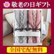 敬老の日 ギフト 衿付きなので首まであったかい かわいい千鳥柄の日本製のあったかベスト 2枚セット ピンク グレー 送料無料 プレゼント 197629093
