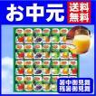 お中元 ジュース 飲料 ギフト デルモンテ 100%ジュース詰合せ(28本) (DJ−30) 送料無料 セット 詰合せ メーカー直送