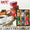 UCC インスタントコーヒーギフト SIC-SD30A 19-6055-130 珈琲 詰め合わせ 出産内祝 快気祝 ご法事 香典返し ギフト