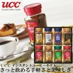 UCC インスタントコーヒーギフト SIC−SD50A  送料無料