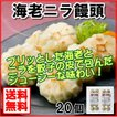 ジューシーな味わいが楽しめる海老ニラ饅頭(20個) 送料無料 おそうざい お取り寄せグルメ メーカー直送 18-3007-574