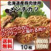 北海道産豚肉使用したジューシーなメンチカツ (10枚) 送料無料 おそうざい お取り寄せグルメ メーカー直送 18-3006-586