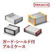 EXPE7-4-9 S□ コーナーガード(塗装タイプ)付アルミ押出材ケース(2個以上で送料無料)