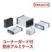 EXW7-3-6SB/SG/BB/BG コーナーガード付アルミ押出材・防水ケース(3個以上で送料無料)