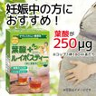 葉酸ルイボスティー  妊婦 妊娠 妊活 赤ちゃん ノンカフェイン ノンカロリー 茶 昭和