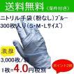 使い捨て手袋 業務用 安い 【ニトリル手袋 (M) 粉なし ブルー】300枚x10個/ケース