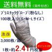 使い捨て手袋 業務用 安い 【プラスチックグローブ (M) 粉なし 半透明】100枚x30個/ケース