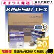 1ケースまとめ売り(20箱・160ロール) ボックスタイプ キネシオテックス(3.75cmx5mx8巻入)(KINESIO TEX)