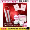 携帯パップ治療器 ベルナーヴ(BelleNerve) SE-453 xエレパップP(20袋入) セット+レビューで選べるおまけ付